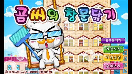 곰씨의 창문 닦기 1.0 screenshot 1