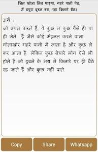 Kabir Dasji Ke Dohe in Hindi 2.0 screenshot 12