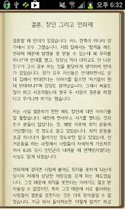 성공과 좌절 1.0 screenshot 4