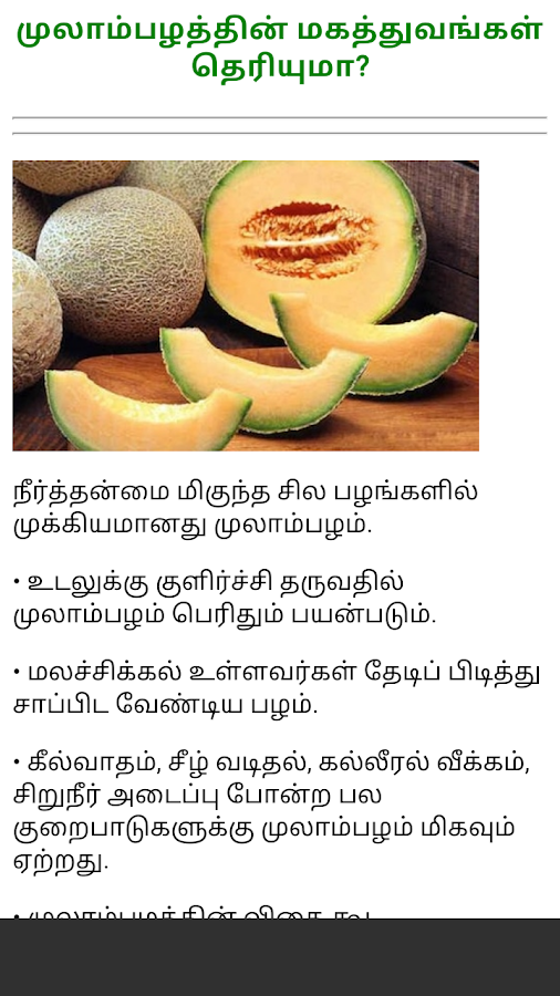 Health - Beauty Tips in Tamil 1 2 APK Download - Android