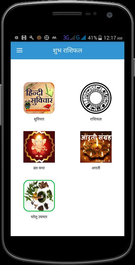 Hindi Rashifal Anmol Suvichar 1 0 1 APK Download - Android News