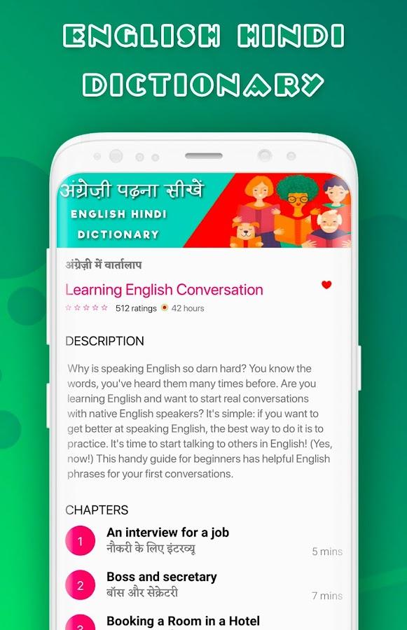 English Hindi Dictionary - learn English 1 0 APK Download