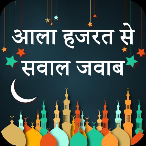 आ'ला हज़रत से सुवाल जवाब : Say Sawal