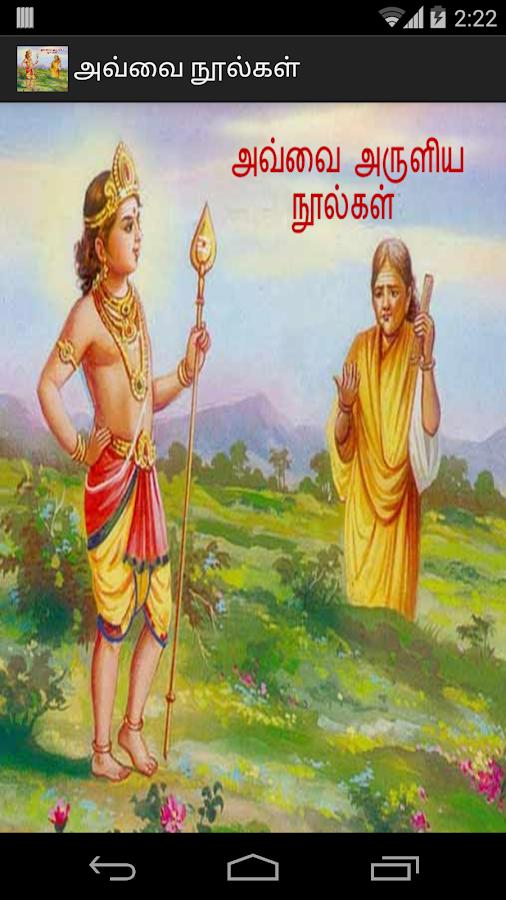 Avvai Noolgal aathichudi Tamil 1 0 APK Download - Android