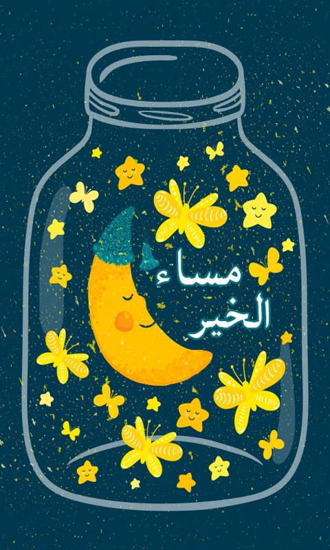 Download Good Night Quotes Arab 4067 V1 Apk Android Entertainment Apps