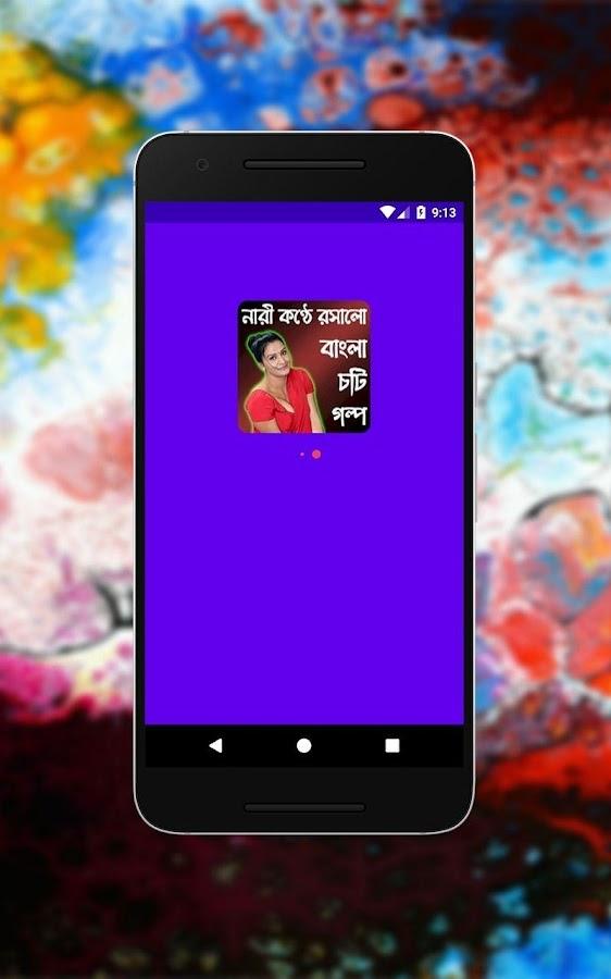 bangla panu video free download