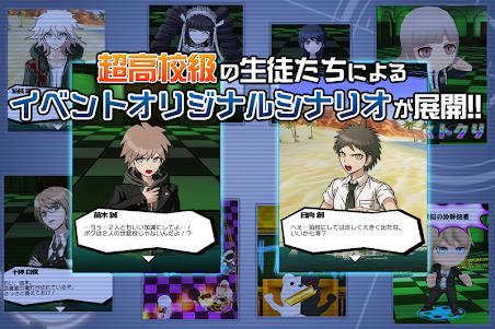 ダンガンロンパ-Unlimited Battle- 2.1.3 screenshot 12