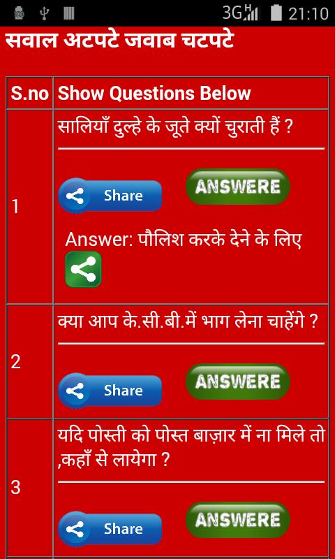 Sawal Atpate Jawab Chatpate 0 0 1 APK Download - Android