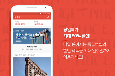 hottel - Hotel Booking 4.1.20 screenshot 3