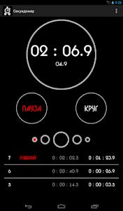 Секундомер 1.03 screenshot 5