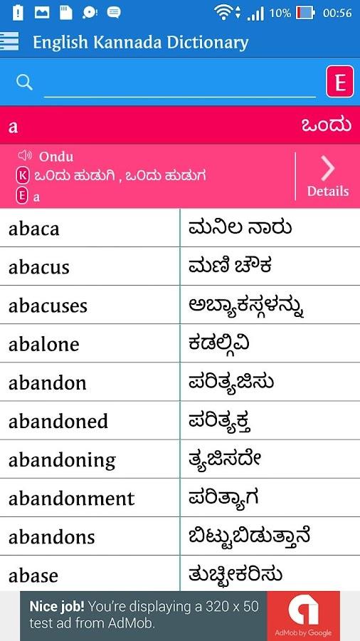 English kannada dictionary 23 apk download android education apps english kannada dictionary 23 screenshot 1 english kannada dictionary 23 screenshot 2 ccuart Choice Image