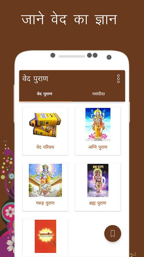 Ved Puran in hindi 1 0 APK Download - Android Books
