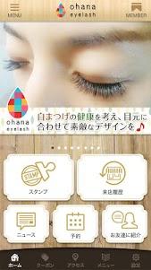ohana eyelash 公式アプリ 4.0.2 screenshot 1