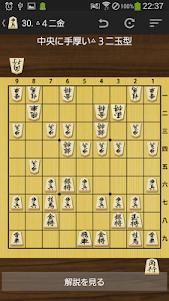 将棋の定跡 先手中飛車 2.2.0 screenshot 3