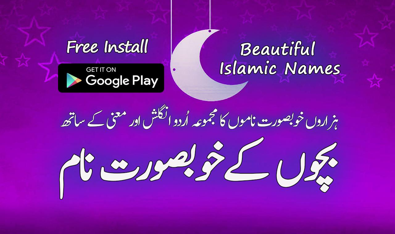 kids islamic names meaning 1 0 apk download android books
