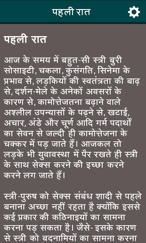Suhagrat Tips In Hindi 3 0 Screenshot 2