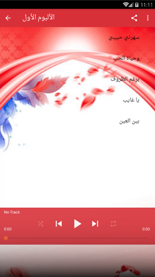 اغاني اليسا قديمة 15 Apk Download Android Music