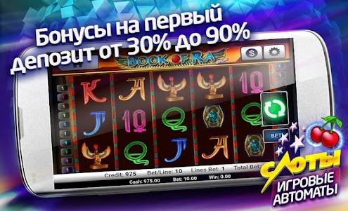 Слоты - Игровые автоматы 1.0.5 screenshot 1