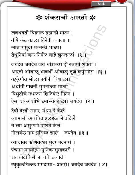 Marathi aarti sangrah free download of android version | m.