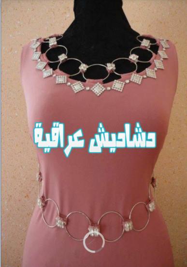 b01d3467b00e4 موديلات دشاديش عراقية 2.7 APK Download - Android Lifestyle ئاپەکان