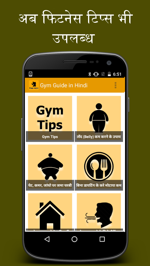 Gym guide hindi 151117 apk download android health fitness apps gym guide hindi 151117 screenshot 7 ccuart Image collections