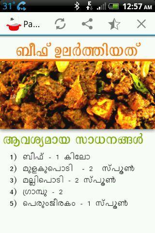 Malayalam recipes of kerala 10 apk download android lifestyle apps malayalam recipes of kerala 10 screenshot 4 forumfinder Images