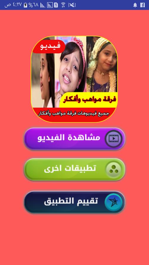 866562d07 فرقة اطفال ومواهب kids 1.0 APK Download - Android Music & Audio Apps
