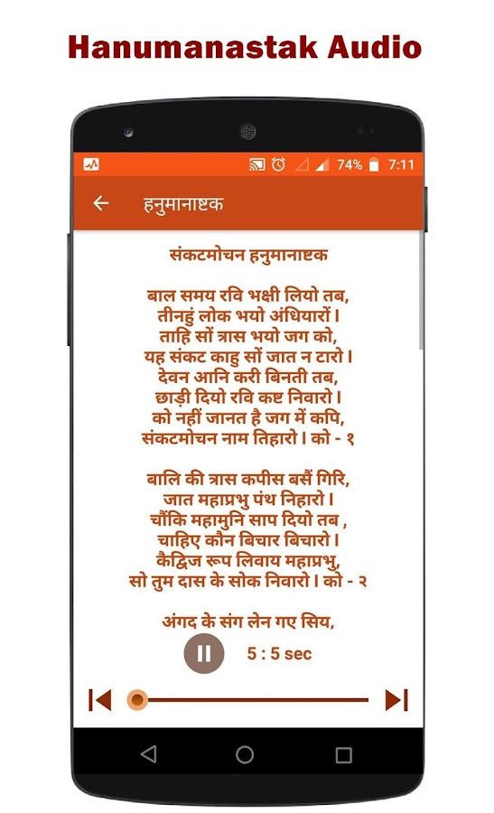 Hanuman Chalisa, Mantra Audio 1 1 APK Download - Android