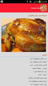 وصفات  الدجاج سهلة  وجديدة 6.0 screenshot 17