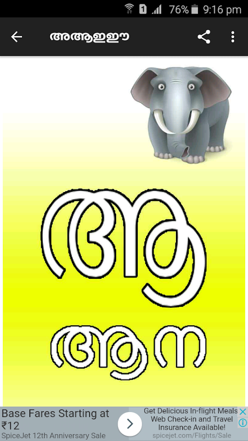 Malayalam Alphabets 1 2 APK Download - Android Education Apps