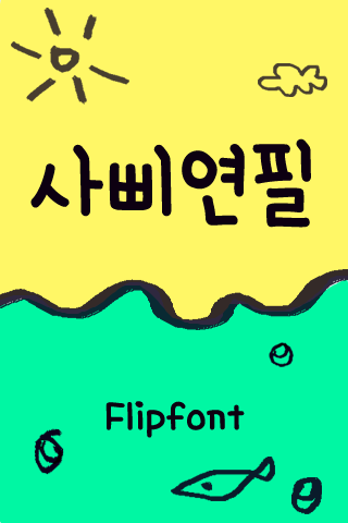 Aa4Bpencil™ Korean Flipfont 1 0 APK Download - Android