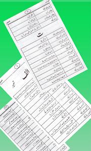Khwab or Unki taberen 1.1 screenshot 1