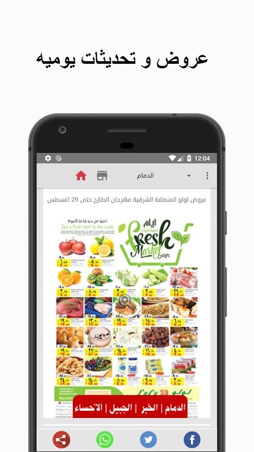 9433d8fd3 تخفيضات السعوديه 1.14 APK Download - Android Shopping Apps