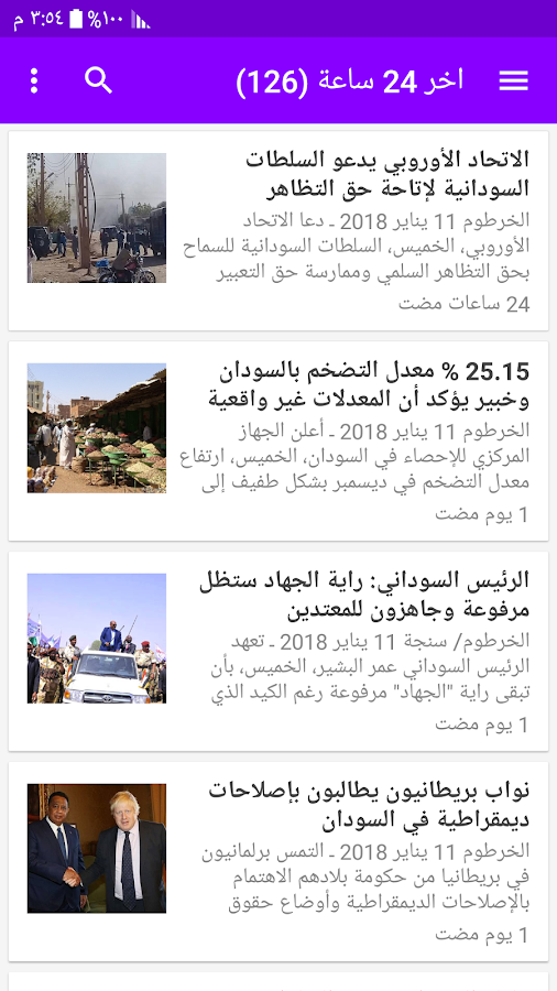 ee2df3ca9 cloud_download Download APK File · أخبار السودان العاجلة 3.3 screenshot 1  ...