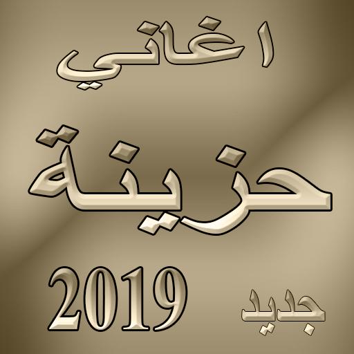 اغاني حزينة 2019 بدون نت Aghani Hazina 2019 Mp3 10 Apk