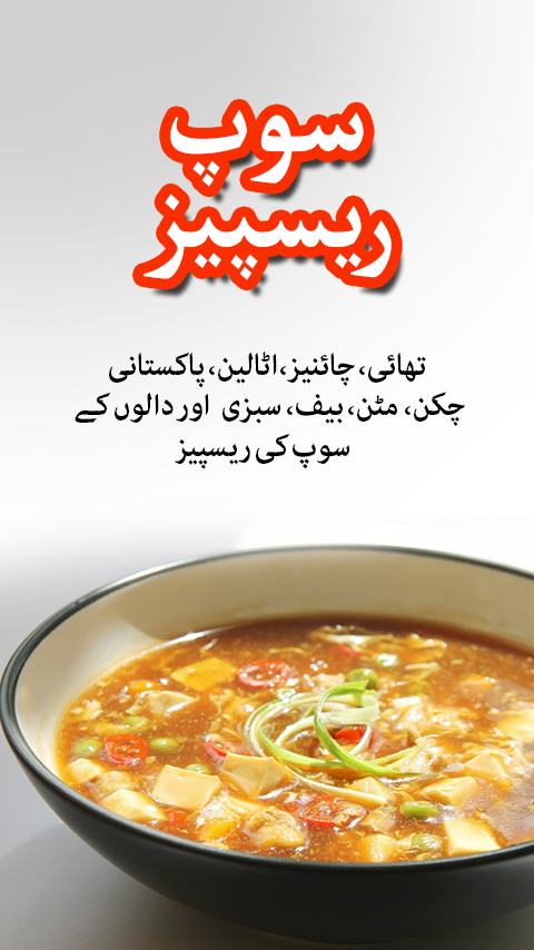 Soup recipes 1 apk download android lifestyle apps soup recipes 1 screenshot 1 forumfinder Gallery