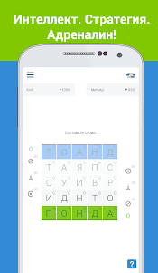 Grab-a-Word 1.7.0 screenshot 1