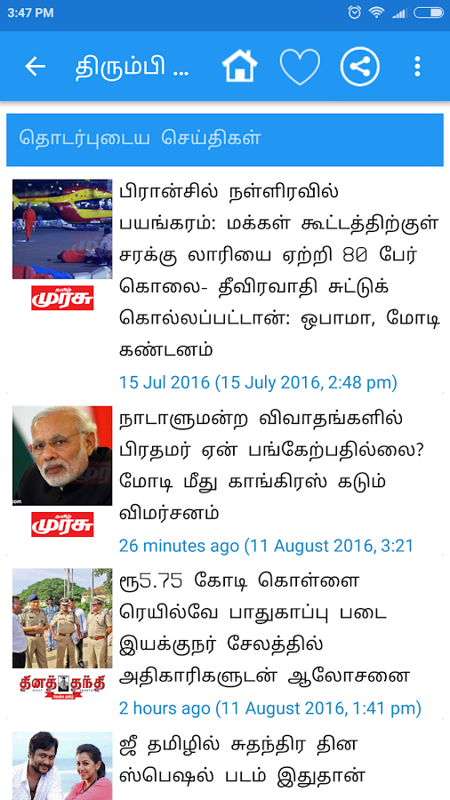 tamil news 2 2 apk download   android news amp magazines apps