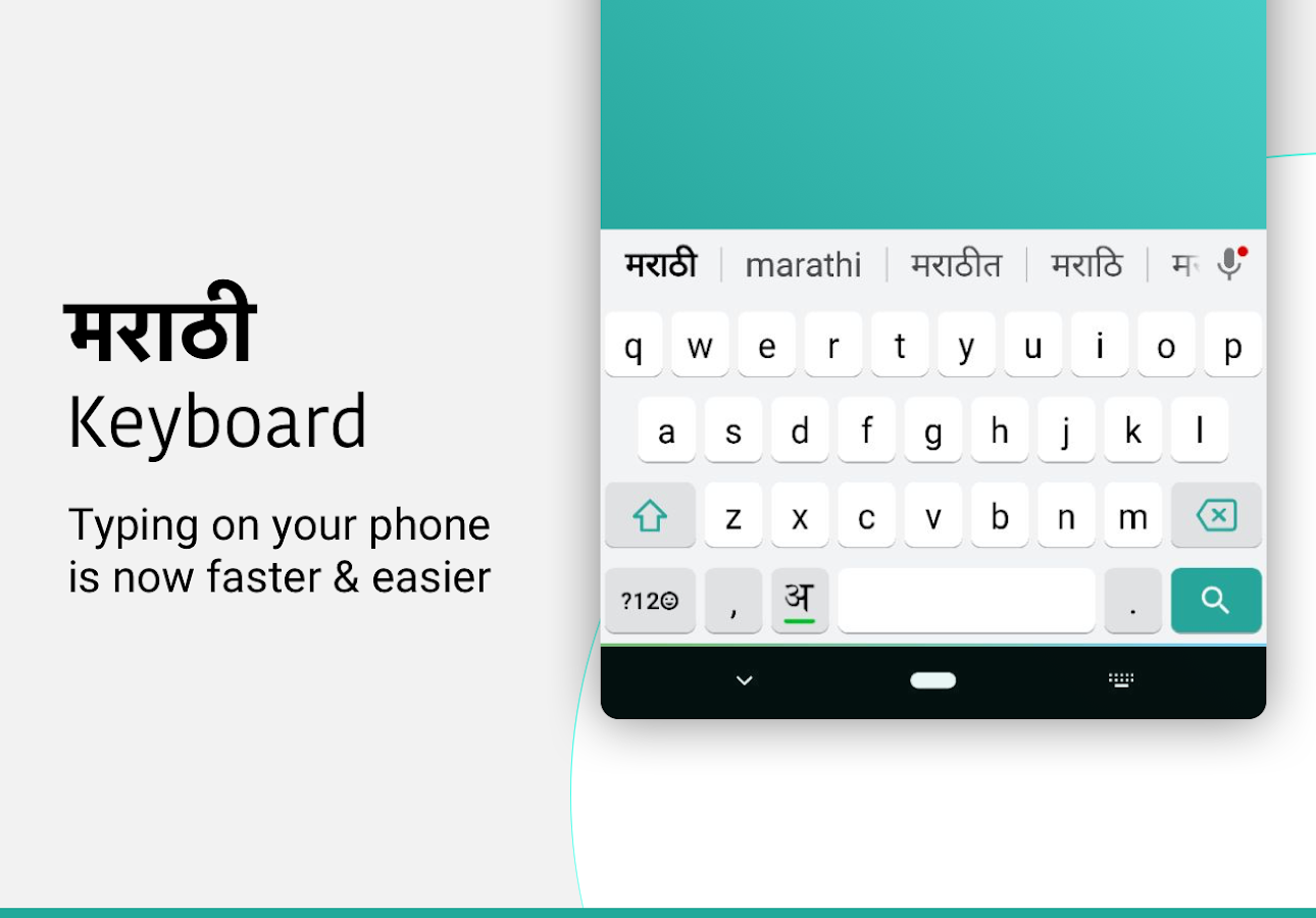2c0d7da8e4c cloud_download Download APK File · Marathi Keyboard 1.6.3 screenshot 1 ...