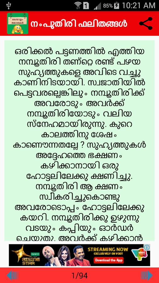Malayalam Jokes   മലയാള ഫലിതങ്ങൾ 1 0 APK