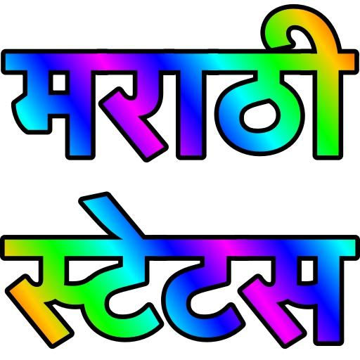 Marathi Status And Good Morning Night Sms 20 Apk Download Android