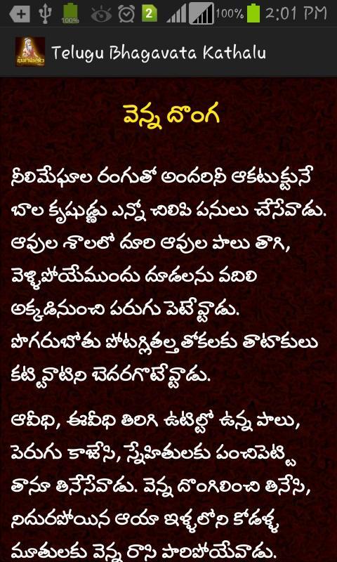 Telugu Bhagavata Kathalu By TM 1 1 APK Download - Android