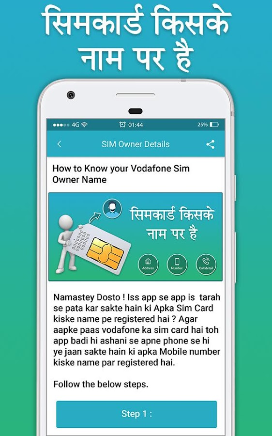 How to Know SIM Owner Details 1 1 APK Download - Android