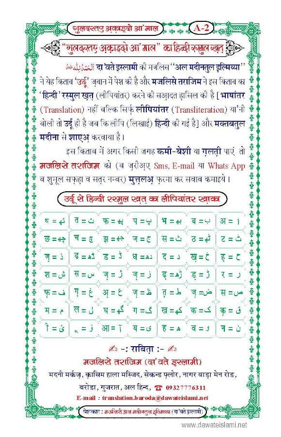 Muslim Beliefs in Hindi 1.0 APK Download - Android Books & Reference ...
