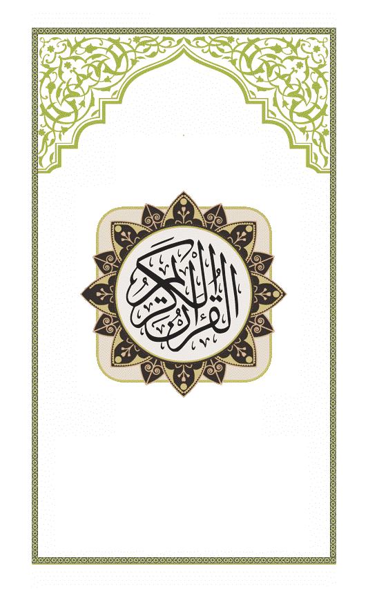 Surah Juma 1 3 APK Download - Android Books & Reference Apps