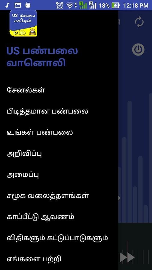 US Tamil FM Radio All Online Radio Channels Songs 2 1 APK Download