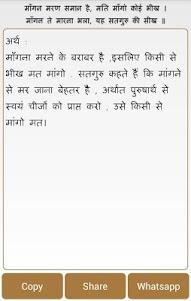 Kabir Dasji Ke Dohe in Hindi 2.0 screenshot 6