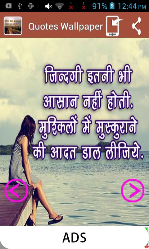 Quotes Wallpaper In Hindi 21 Screenshot 14