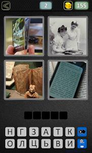 4 Фотки 1 Слово: Классика 1.5 screenshot 2