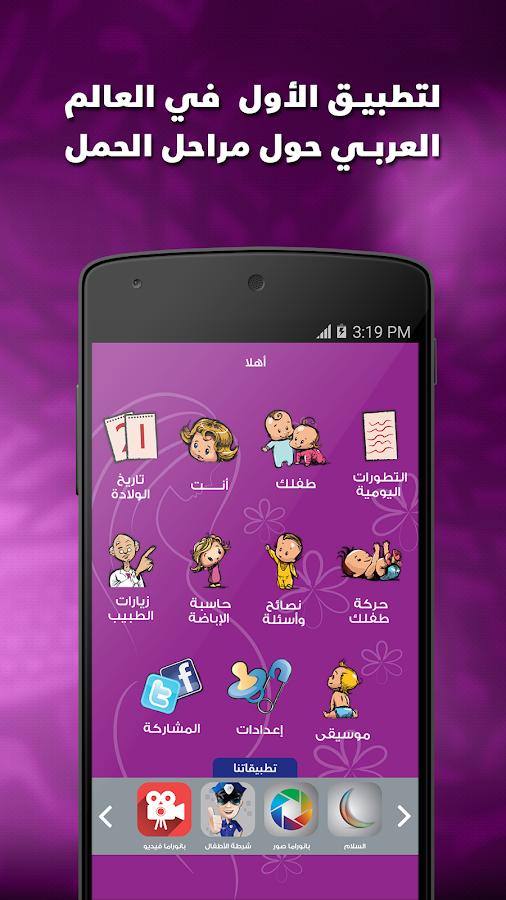 ba6dd6211575a انت و الحمل 2.7 APK Download - Android Health   Fitness Apps
